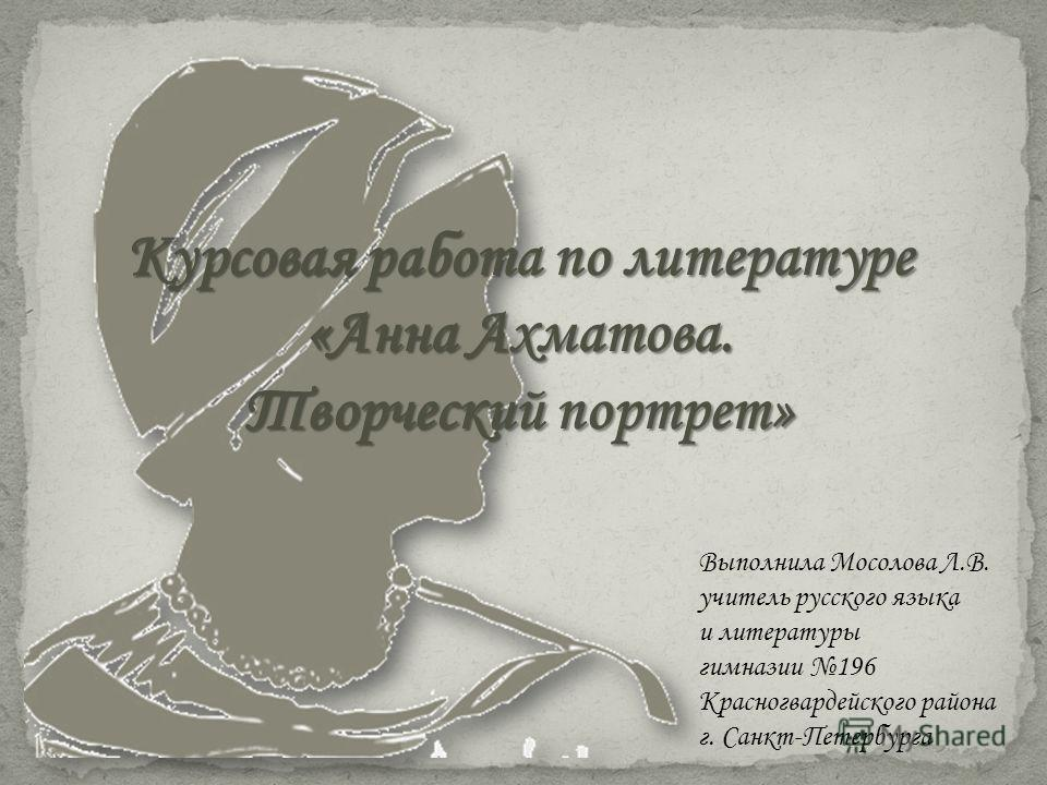 Презентация на тему Курсовая работа по литературе Анна Ахматова  2 Курсовая работа по литературе