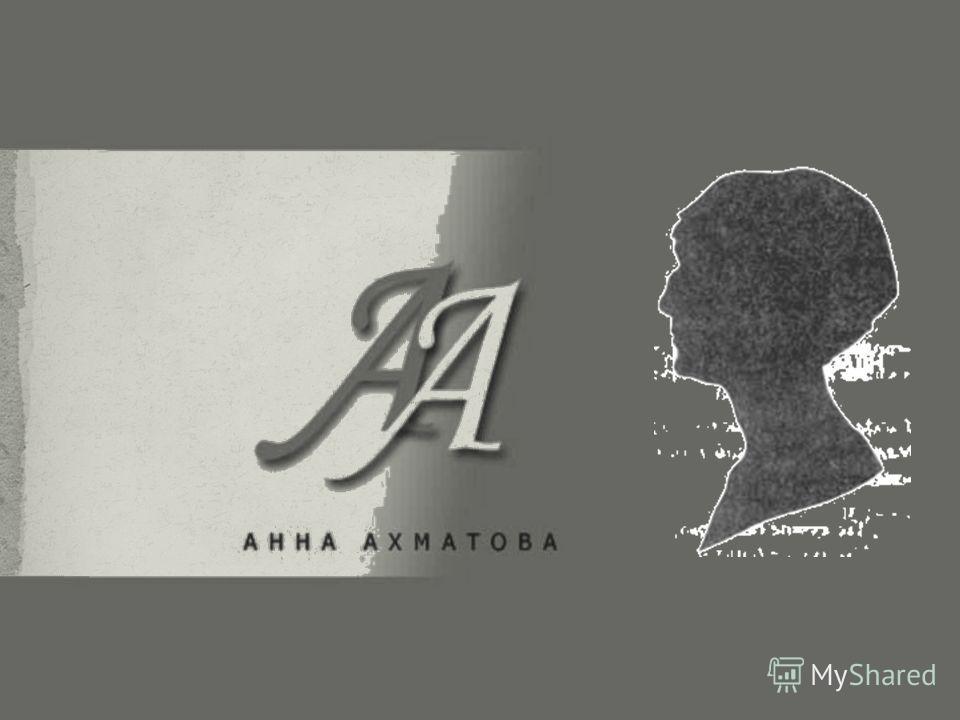 Презентация на тему Курсовая работа по литературе Анна Ахматова  2 Курсовая
