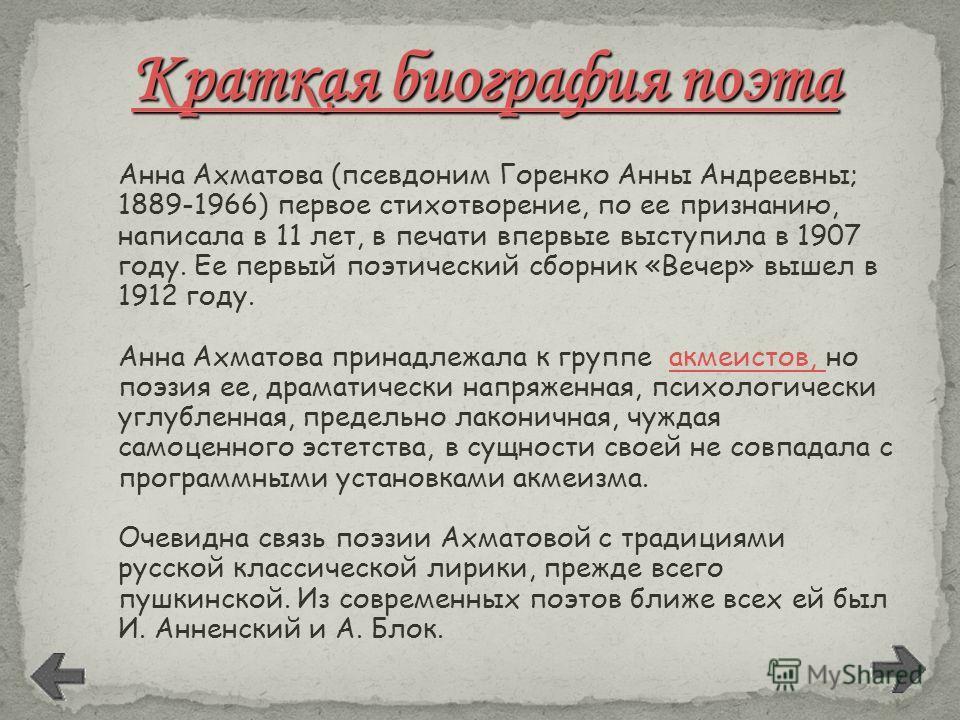 Презентация на тему Курсовая работа по литературе Анна Ахматова  5 История появления псевдонима