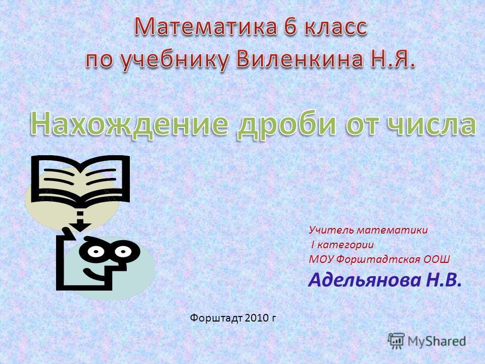 Учитель математики I категории МОУ Форштадтская ООШ Адельянова Н.В. Форштадт 2010 г