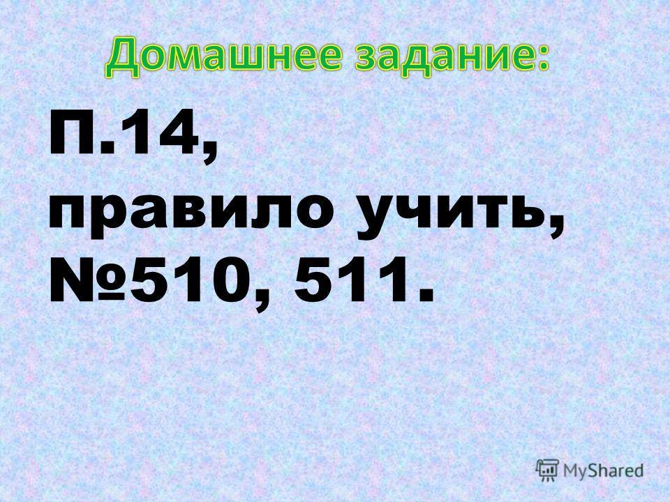 П.14, правило учить, 510, 511.