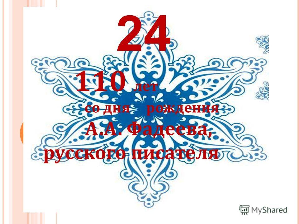 24 110 лет со дня рождения А.А. Фадеева, русского писателя