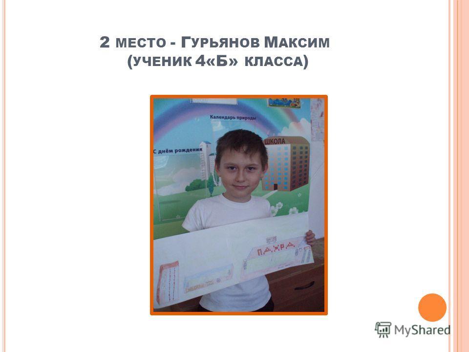 2 МЕСТО - Г УРЬЯНОВ М АКСИМ ( УЧЕНИК 4«Б» КЛАССА )