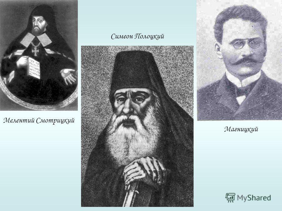 Мелентий Смотрицкий Магницкий Симеон Полоцкий