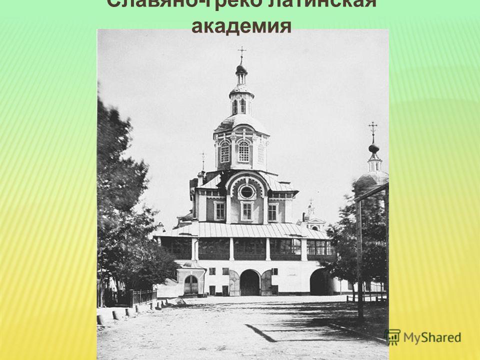 Славяно-греко латинская академия