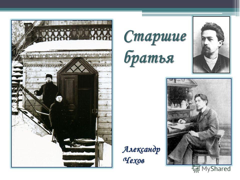 Старшие братья Александр Чехов