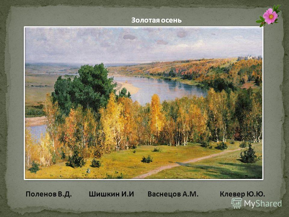Поленов В.Д. Золотая осень Шишкин И.ИВаснецов А.М.Клевер Ю.Ю.