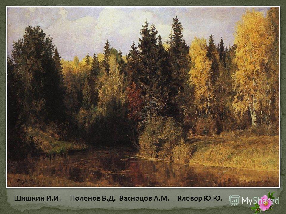 Поленов В.Д.Шишкин И.И.Васнецов А.М.Клевер Ю.Ю.