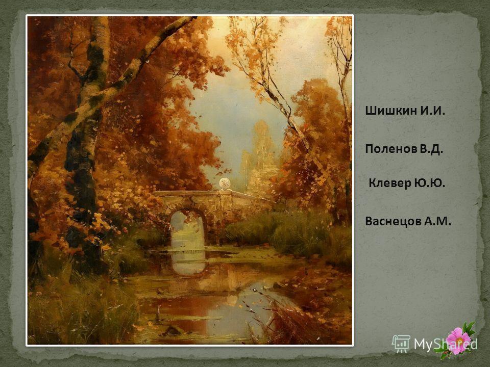 Шишкин И.И. Поленов В.Д. Васнецов А.М.