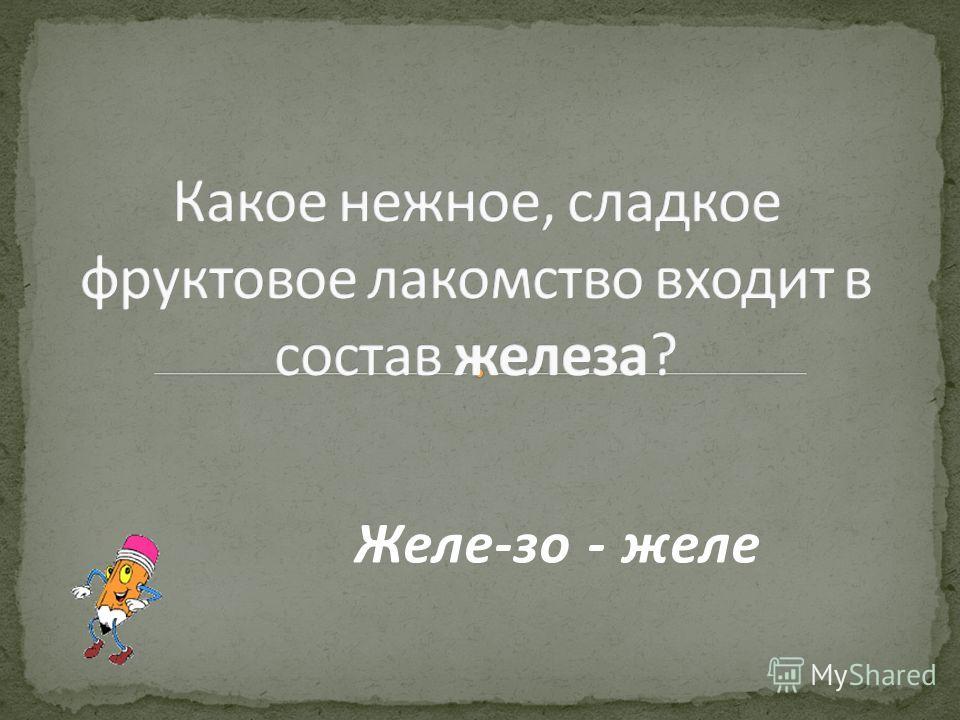 Желе-зо - желе