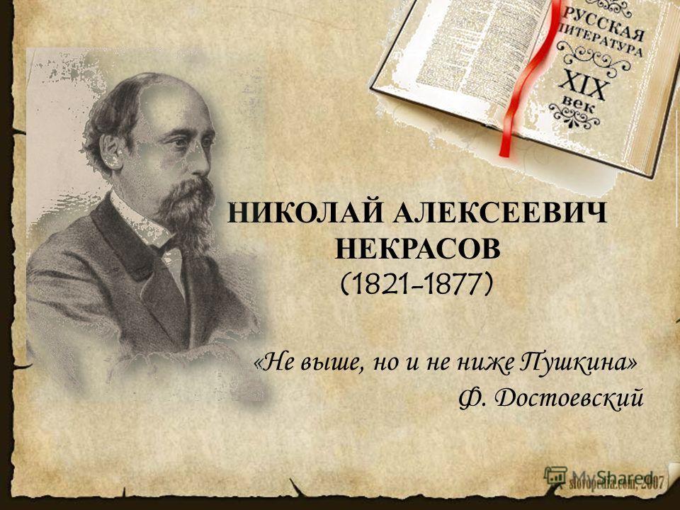 «Не выше, но и не ниже Пушкина» Ф. Достоевский НИКОЛАЙ АЛЕКСЕЕВИЧ НЕКРАСОВ (1821-1877)
