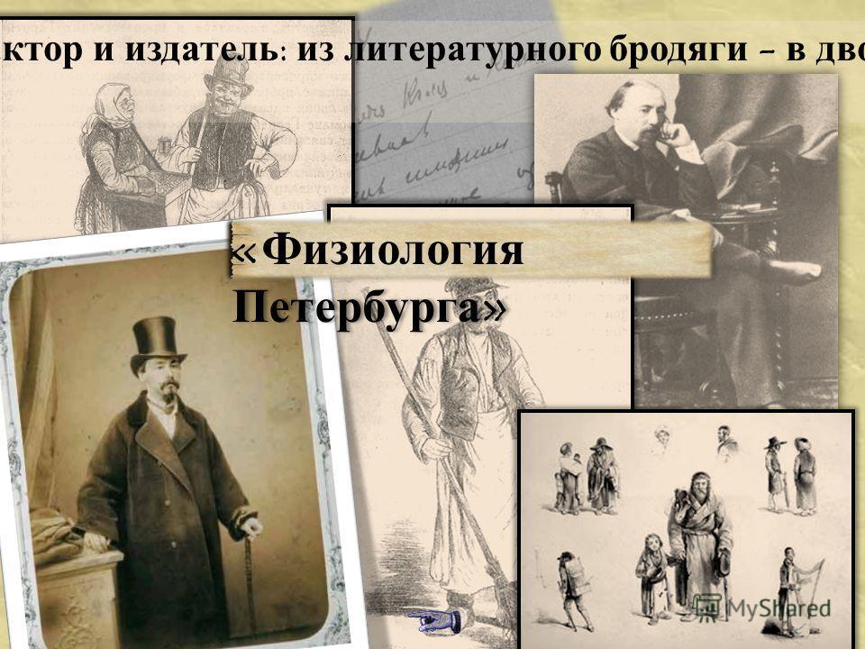 Редактор и издатель: из литературного бродяги - в дворяне «Физиология Петербурга»