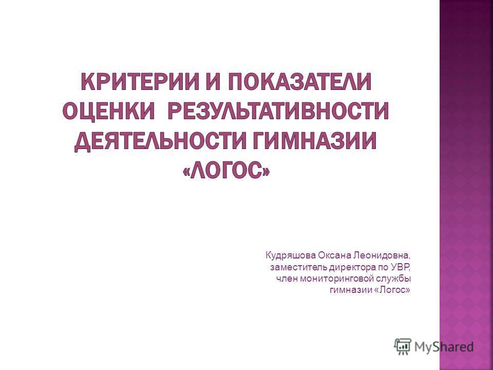 Кудряшова Оксана Леонидовна, заместитель директора по УВР, член мониторинговой службы гимназии «Логос»