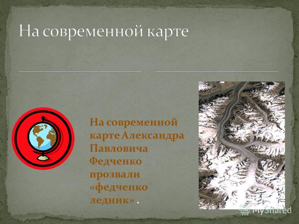Большую роль в организации географических экспедиций, в исследовании территории России во второй половине XIX - начале XX в. сыграло Русское географическое общество (РГО), созданное в 1845 г. в Петербурге. Его отделы (в дальнейшем - филиалы) были орг