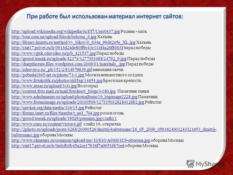 http://upload.wikimedia.org/wikipedia/ru/f/f7/Ussr0437.jpghttp://upload.wikimedia.org/wikipedia/ru/f/f7/Ussr0437.jpg Родина - мать http://tour.com.ua/upload/iblock/belorus_9.jpghttp://tour.com.ua/upload/iblock/belorus_9.jpg Хатынь http://library.kuzs