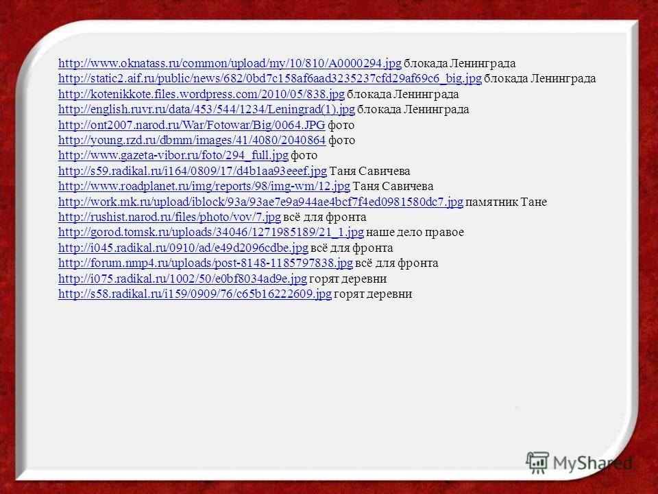 http://www.oknatass.ru/common/upload/my/10/810/A0000294.jpghttp://www.oknatass.ru/common/upload/my/10/810/A0000294.jpg блокада Ленинграда http://static2.aif.ru/public/news/682/0bd7c158af6aad3235237cfd29af69c6_big.jpghttp://static2.aif.ru/public/news/