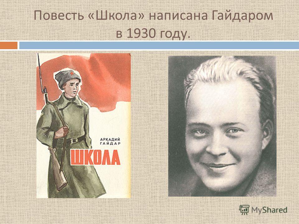 Повесть « Школа » написана Гайдаром в 1930 году.
