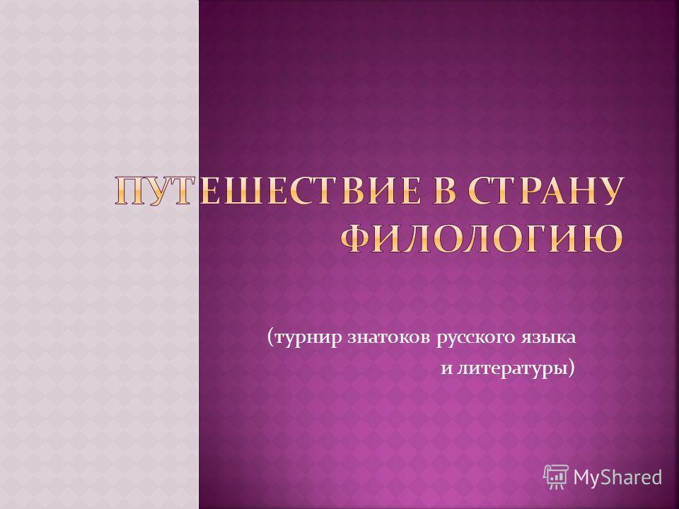 (турнир знатоков русского языка и литературы)