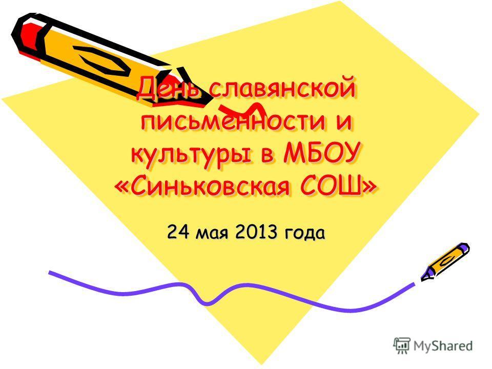 День славянской письменности и культуры в МБОУ «Синьковская СОШ» 24 мая 2013 года