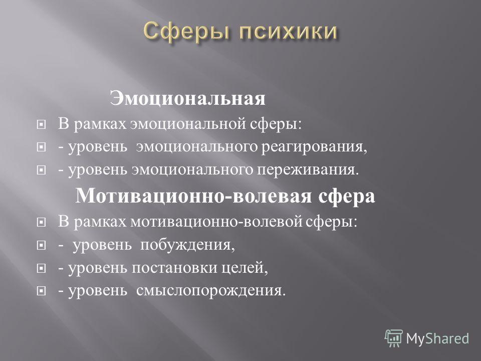 Эмоциональная В рамках эмоциональной сферы : - уровень эмоционального реагирования, - уровень эмоционального переживания. Мотивационно - волевая сфера В рамках мотивационно - волевой сферы : - уровень побуждения, - уровень постановки целей, - уровень