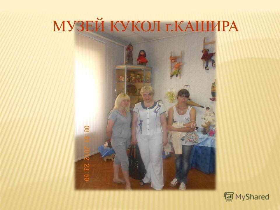 МУЗЕЙ КУКОЛ г.КАШИРА