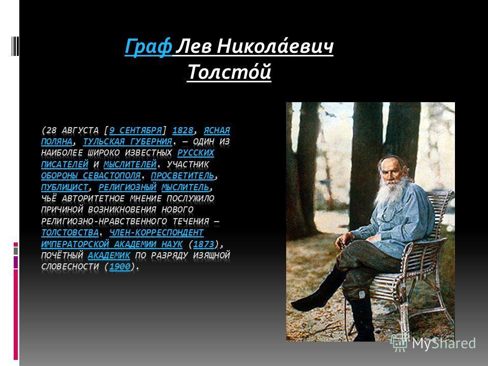 ГрафГраф Лев Никола́евич Толсто́й