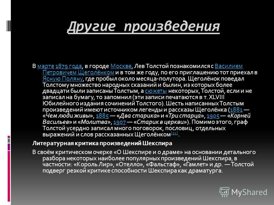 Другие произведения В марте 1879 года, в городе Москве, Лев Толстой познакомился с Василием Петровичем Щеголёнком и в том же году, по его приглашению тот приехал в Ясную Поляну, где пробыл около месяца-полутора. Щеголёнок поведал Толстому множество н
