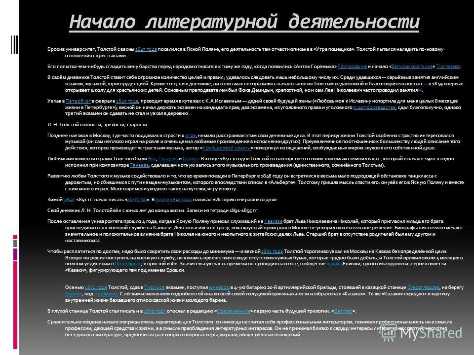 Начало литературной деятельности Бросив университет, Толстой с весны 1847 года поселился в Ясной Поляне; его деятельность там отчасти описана в «Утре помещика»: Толстой пытался наладить по-новому отношения с крестьянами.1847 года Его попытка чем-нибу