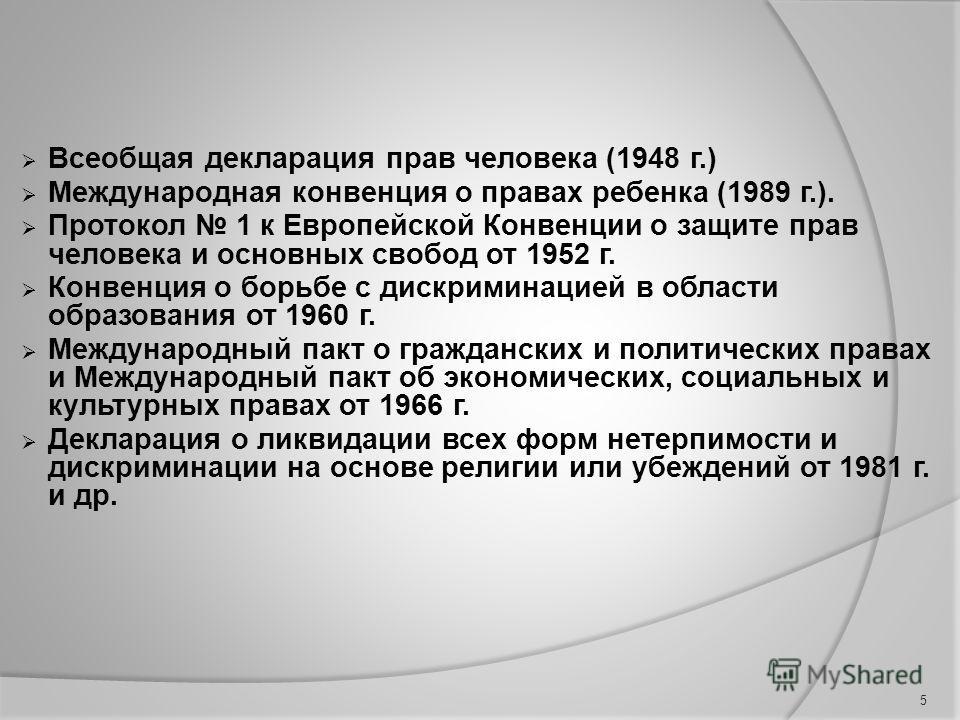 5 Всеобщая декларация прав человека (1948 г.) Международная конвенция о правах ребенка (1989 г.). Протокол 1 к Европейской Конвенции о защите прав человека и основных свобод от 1952 г. Конвенция о борьбе с дискриминацией в области образования от 1960