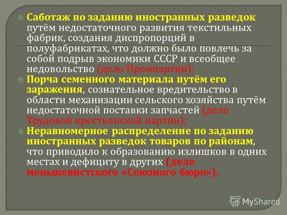 Саботаж по заданию иностранных разведок путём недостаточного развития текстильных фабрик, создания диспропорций в полуфабрикатах, что должно было повлечь за собой подрыв экономики СССР и всеобщее недовольство ( дело Промпартии ); Порча семенного мате