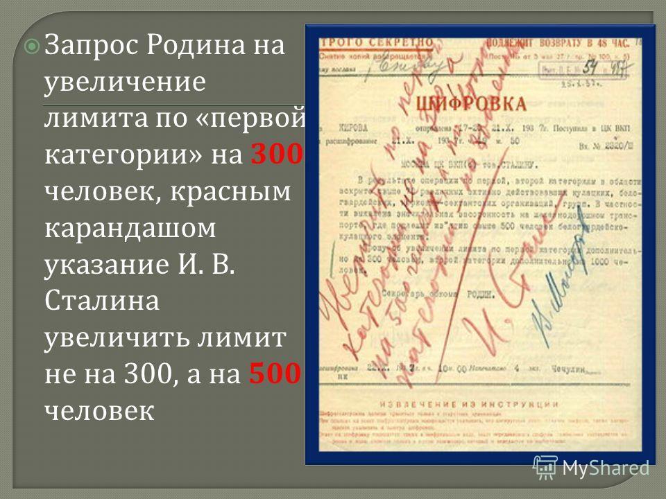 Запрос Родина на увеличение лимита по « первой категории » на 300 человек, красным карандашом указание И. В. Сталина увеличить лимит не на 300, а на 500 человек