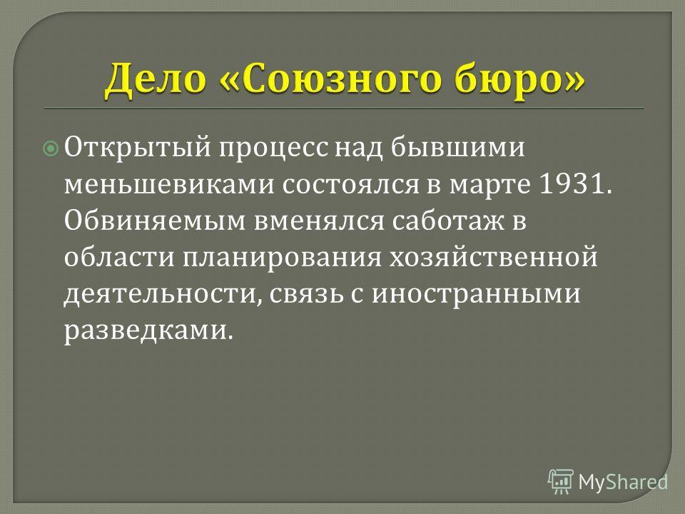 Открытый процесс над бывшими меньшевиками состоялся в марте 1931. Обвиняемым вменялся саботаж в области планирования хозяйственной деятельности, связь с иностранными разведками.