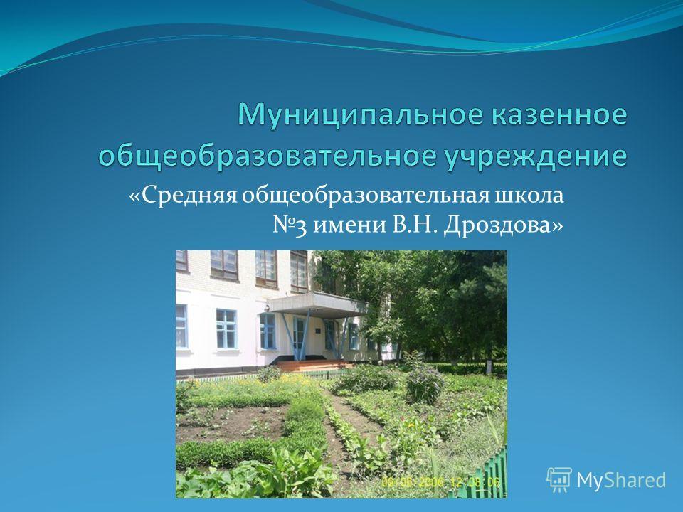 «Средняя общеобразовательная школа 3 имени В.Н. Дроздова»