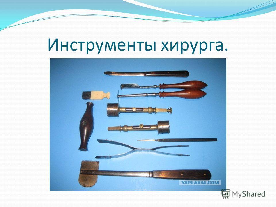 Инструменты хирурга.