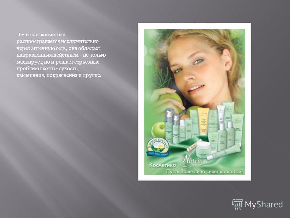 Лечебная косметика распространяется исключительно через аптечную сеть, она обладает направленным действием - не только маскирует, но и решает серьезные проблемы кожи - сухость, высыпания, покраснения и другие.
