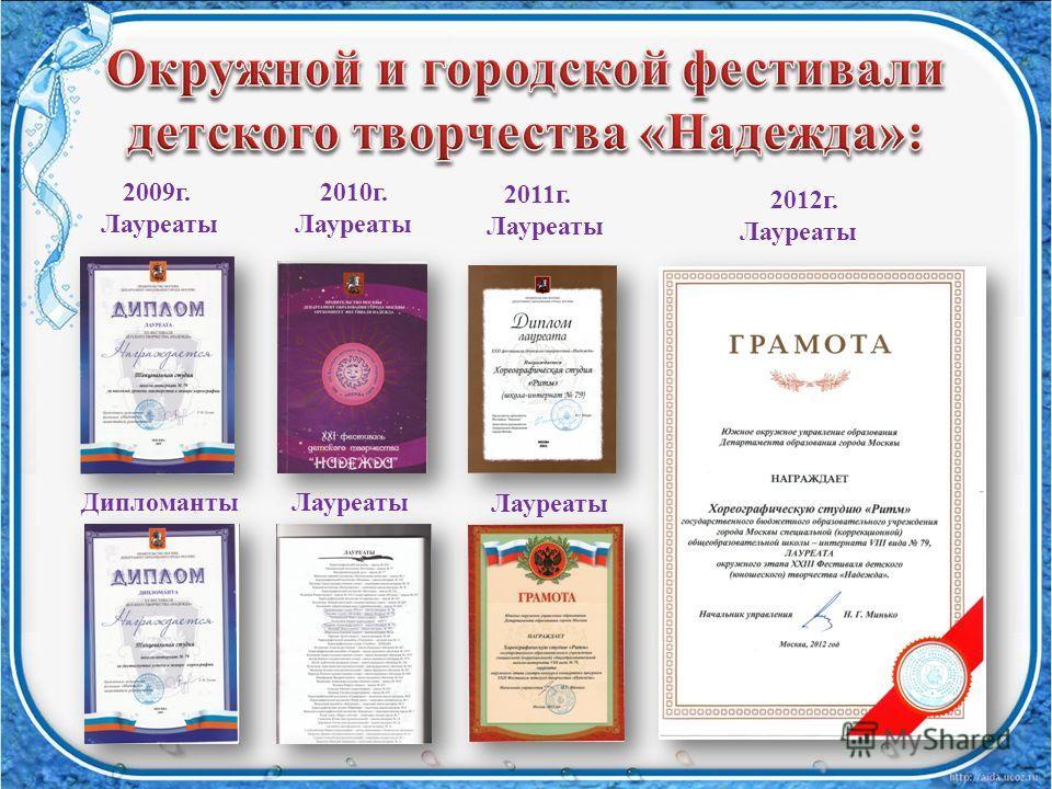 2009г. Лауреаты 2010г. Лауреаты Дипломанты 2011г. Лауреаты 2012г. Лауреаты