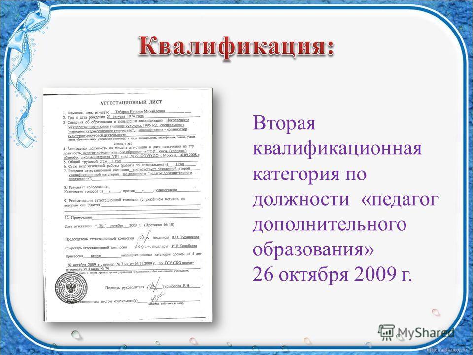 Вторая квалификационная категория по должности «педагог дополнительного образования» 26 октября 2009 г.