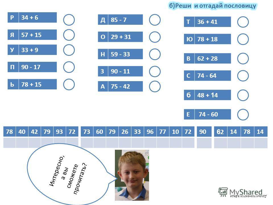 Р34 + 6 Ь78 + 15 Я57 + 15 П90 - 17 У33 + 9 О29 + 31 Д85 - 7 Н59 - 33 Т36 + 41 Ю78 + 18 В62 + 28 З90 - 11 А75 - 42 Е 74 - 60 б 48 + 1 4 С74 - 64 7840427993727360792633969677107290 6262147814 Друзья познаются в беде Интересно, а вы сможете прочитать?