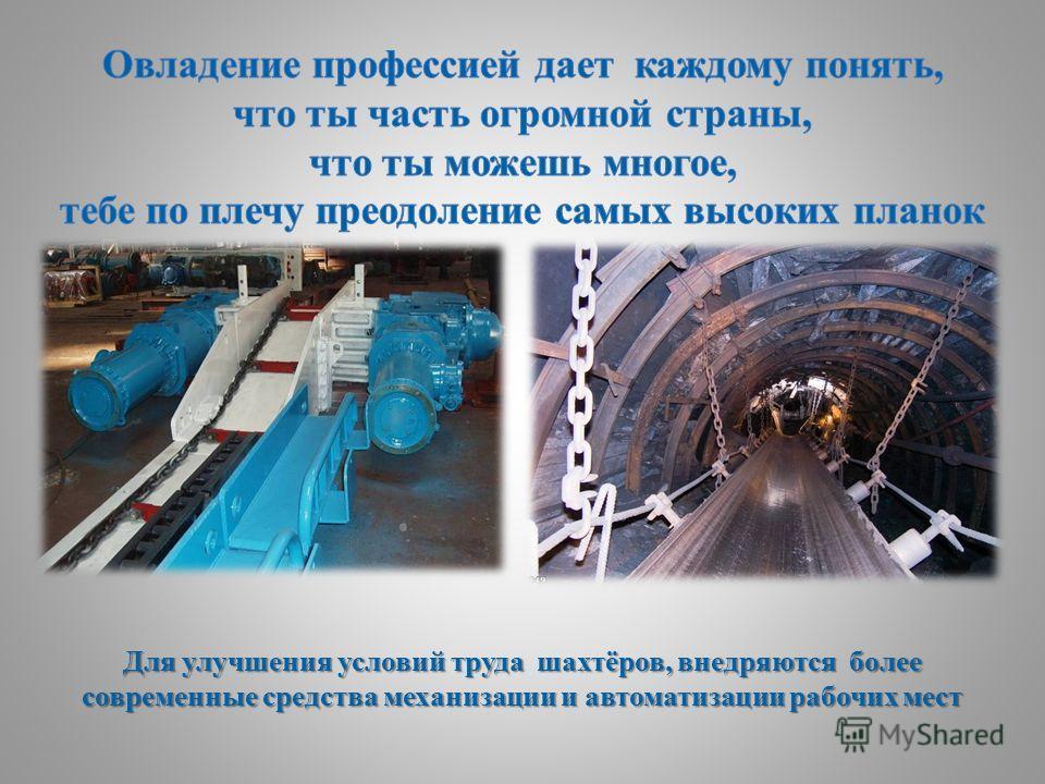 Для улучшения условий труда шахтёров, внедряются более современные средства механизации и автоматизации рабочих мест