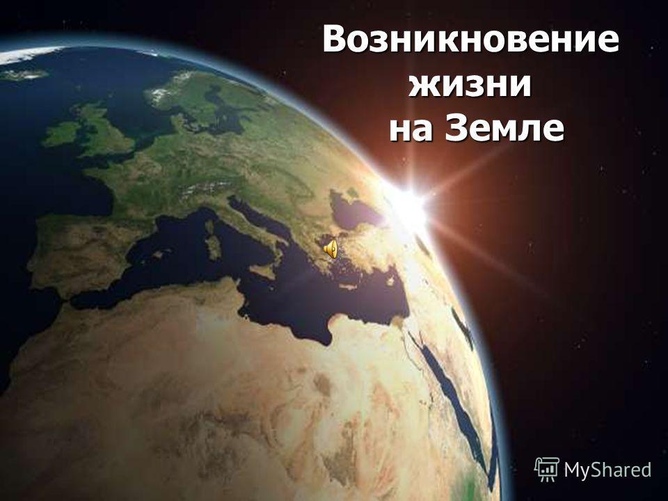 Доклад теория происхождения жизни на земле 9854