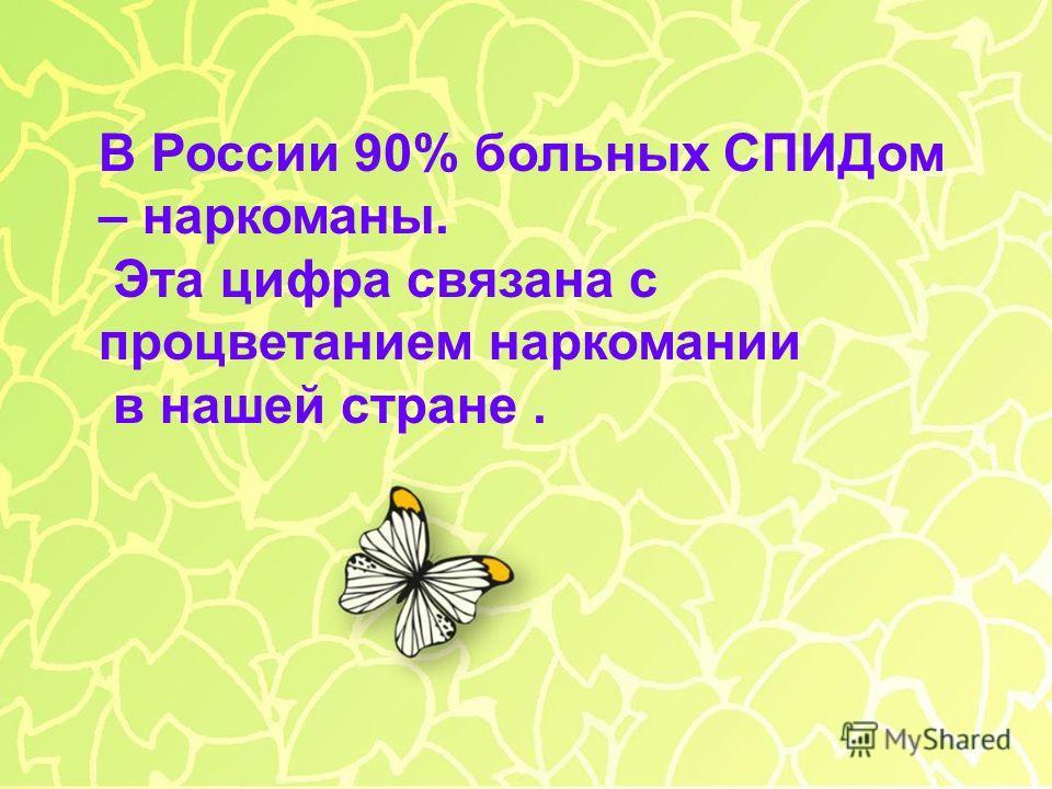 «Мне 17 лет, живу в Воронеже, учусь в престижном лицее. Но я еще и наркоманка. Начала колоться по глупости, из-за упрямства. Решила доказать, что со мной все равно ни не случится. С тех пор прошло 2 года... Увы, все мои мысли о том, где взять наркоти