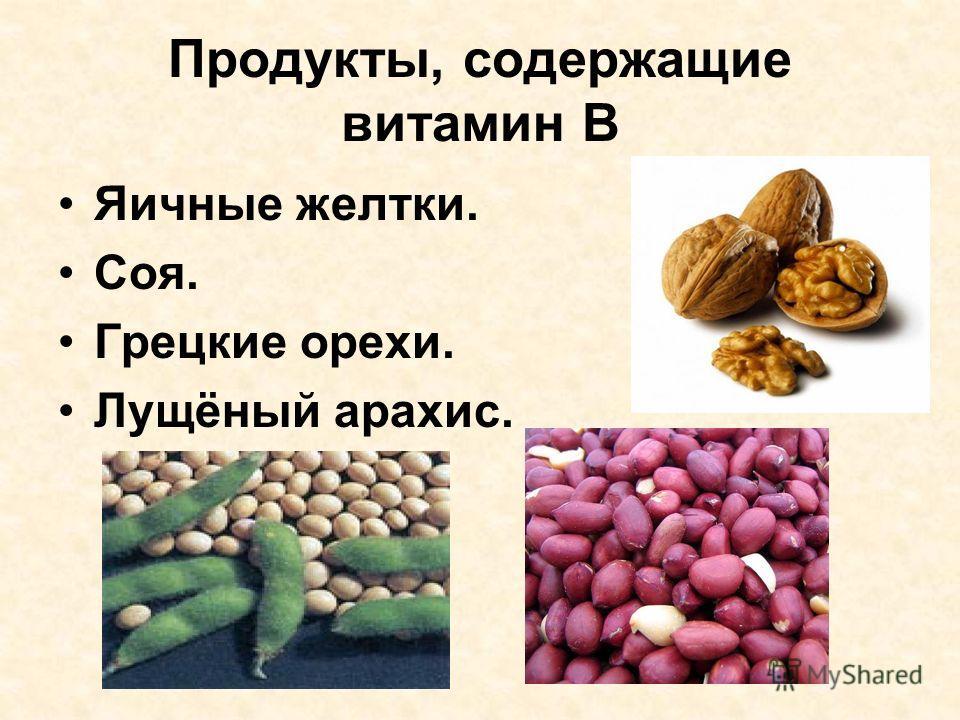 Продукты, содержащие витамин В Яичные желтки. Соя. Грецкие орехи. Лущёный арахис.