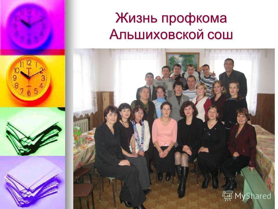 Жизнь профкома Альшиховской сош