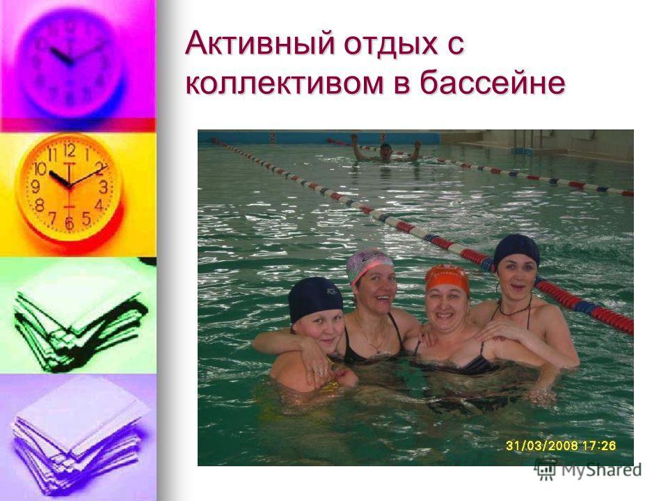 Активный отдых с коллективом в бассейне