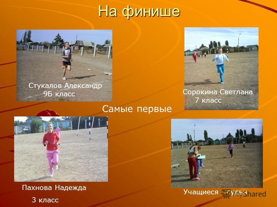 На финише Самые первые Стукалов Александр 9Б класс Пахнова Надежда 3 класс Учащиеся - судьи Сорокина Светлана 7 класс
