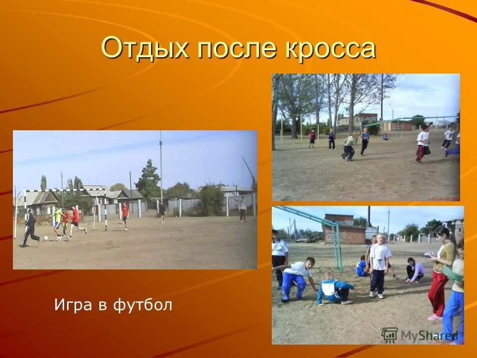 Отдых после кросса Игра в футбол