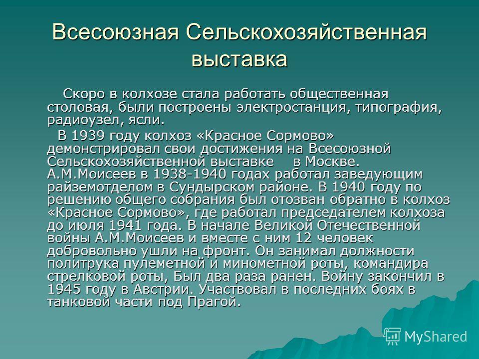 Всесоюзная Сельскохозяйственная выставка Скоро в колхозе стала работать общественная столовая, были построены электростанция, типография, радиоузел, ясли. Скоро в колхозе стала работать общественная столовая, были построены электростанция, типография