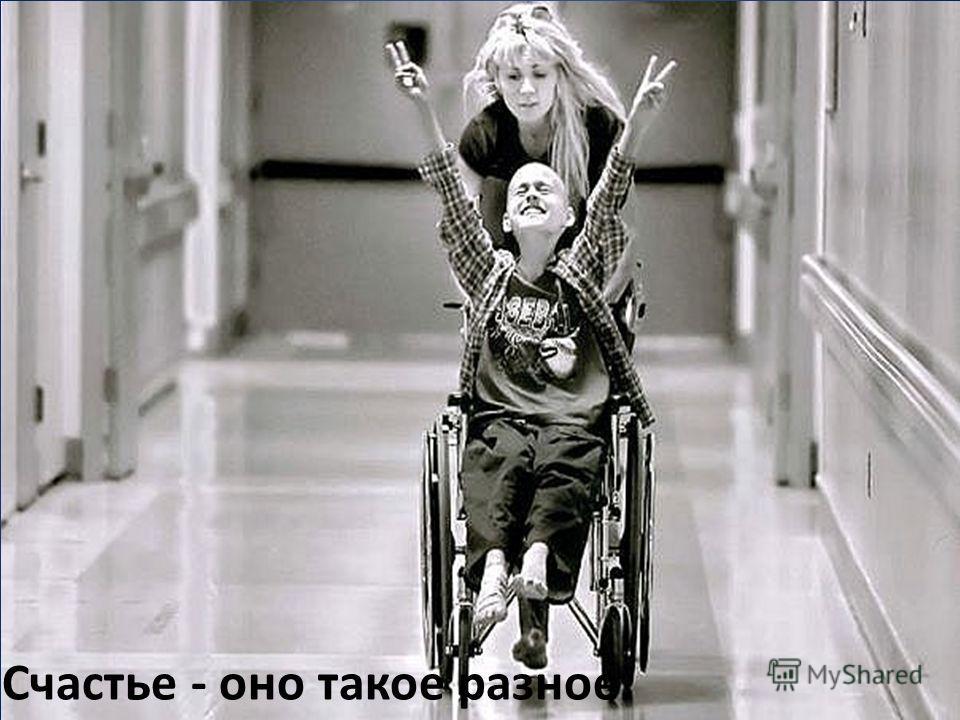 Счастье - оно такое разное.