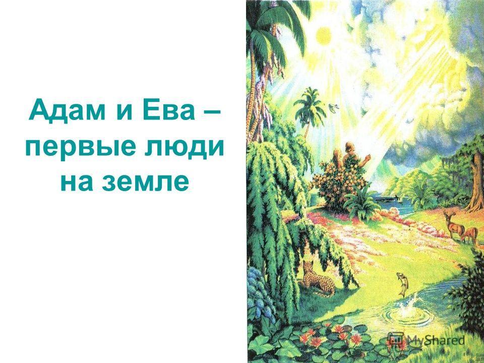 Адам и Ева – первые люди на земле
