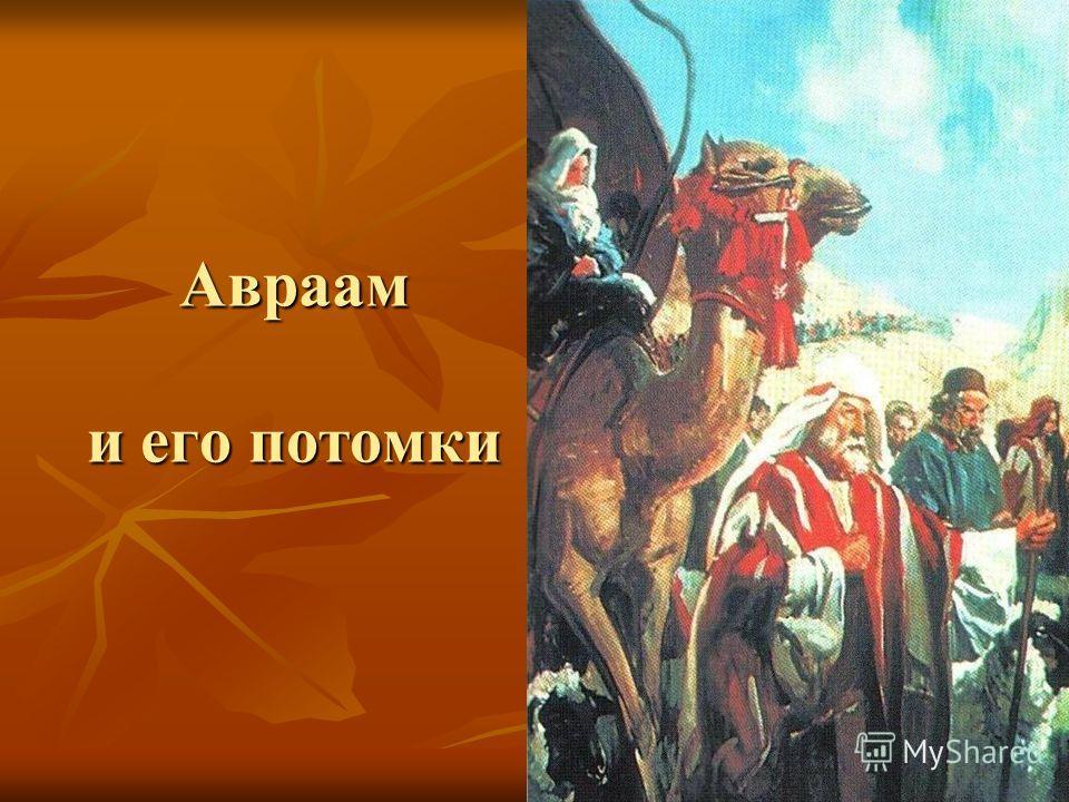 Авраам и его потомки
